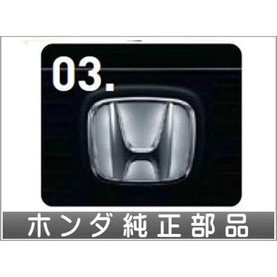 エンブレムイルミネーション 08V24-T4G-000 NONE JG1 ホンダ