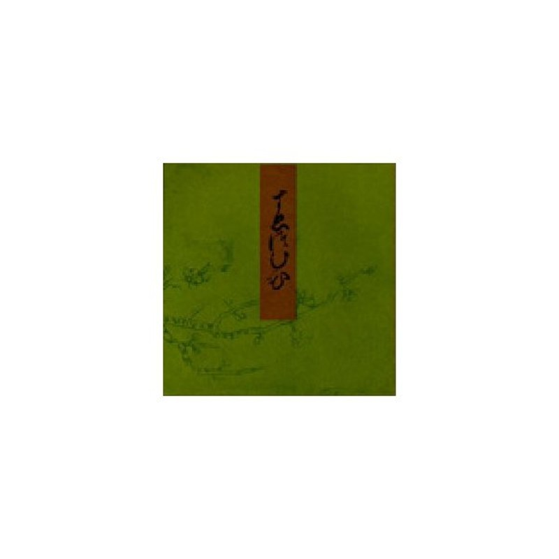 青表紙本源氏物語 〔6〕 末摘花 執筆:石川徹 〔紫式部/著〕 通販 LINE ...