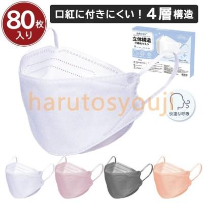 3D構造立体マスク80枚4箱韓国マスク血色カラー大人用使い捨てマスク不織布マスクメガネが曇りにくい口紅が付きにくい防塵花粉症ウイルスPM2.5