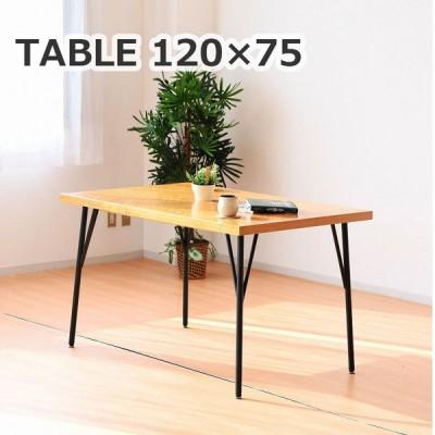 ダイニングテーブル 4用 120 長方形 コンパクト おしゃれ 木製 レトロ カフェ風