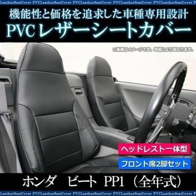シートカバー ビート PP1 ヘッド一体型 カーシート 防水 難燃性 ホンダ