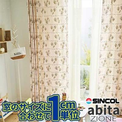 カーテン プレーンシェード シンコール アビタ(abita) ドングリ AZ-4058 ベーシック仕立て上がり 約1.5倍ヒダ