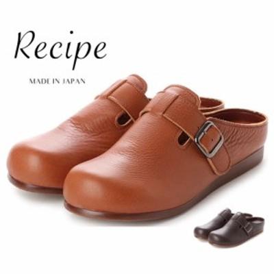日本製 サボ サンダル Recipe レシピ 靴 RP-212 本革 レザー ナチュラル レディース 歩きやすい 痛くない ミュール ブラック ブラウン 【