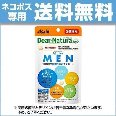 ネコポス ディアナチュラスタイル ALL−IN For MEN 20日分 60粒 ×1個 メール便