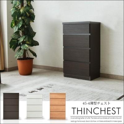 チェスト 幅45 4段 国産品 完成品 木製 薄型チェスト ハイチェスト