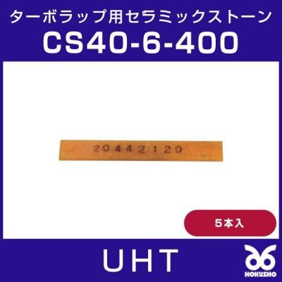UHT 箱40-6#400ターボラップ用セラミックストーン 1Cs(箱)=5本入 CS40-6-400
