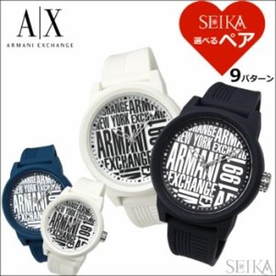 【レビューを書いて5年保証】【ペアウォッチ】アルマーニエクスチェンジ ARMANI EXCHANGE AX AXAX1442/ AX1443/ AX1444 腕時計 ラバー