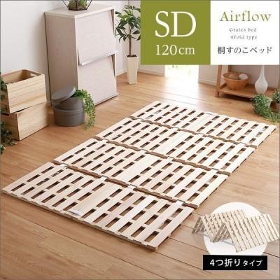 すのこベッド セミダブルベッド 4つ折り式 桐 折りたたみ 木製 湿気対策  YOG