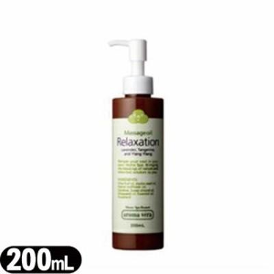 【New Product】【アロマベラ】【アロマティックマッサージオイル】(aroma vera massage oil)リラクゼーション(Relaxation)200ml (SP252)