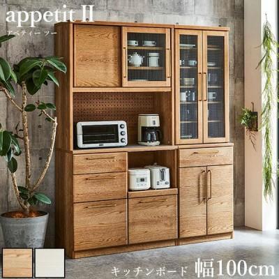appetit2 アペティーツー キッチンボード ダイニングボード 国産 収納 幅100 おしゃれ シンプル モーブル 100キッチンボード