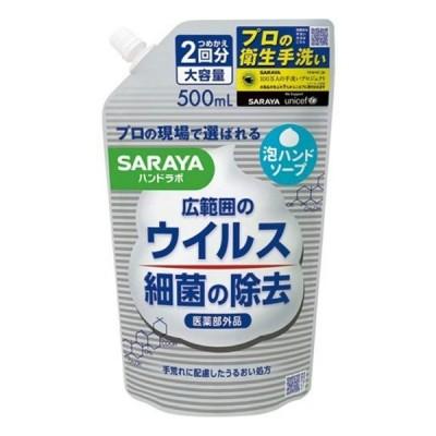 サラヤ ハンドラボ 薬用泡ハンドソープ つめかえ用 500ml 医薬部外品