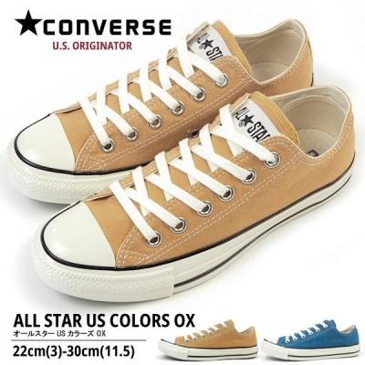 コンバース CONVERSE スニーカー ALL STAR US COLORS OX オールスター US カラーズ OX 1SC442/1SC443 メンズ レディース