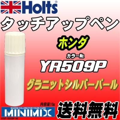 タッチアップペン ホンダ YR509P グラニットシルバーパール Holts MINIMIX