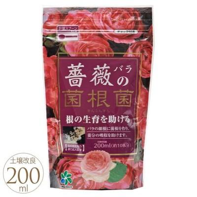 バラ 専用 吸収 助ける 吸水 養分 薔薇 強くなる バラ専用 薔薇の菌根菌 200ml