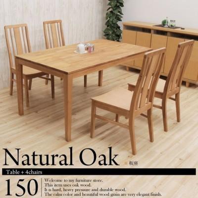 ダイニングテーブルセット 5点セット 4人掛け 幅150cm kapuri150-5-351ita ナチュラルオーク テーブル チェア オーク  板座 木製 アウトレット 31s-3k hg