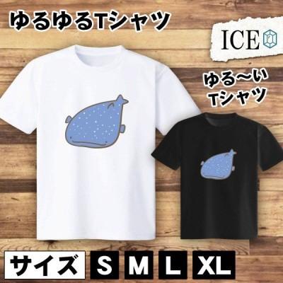 Tシャツ ジンベイザメ メンズ レディース かわいい 綿100% 大きいサイズ 半袖 xl おもしろ 黒 白 青 ベージュ カーキ ネイビー 紫 カッコイイ 面白い ゆるい