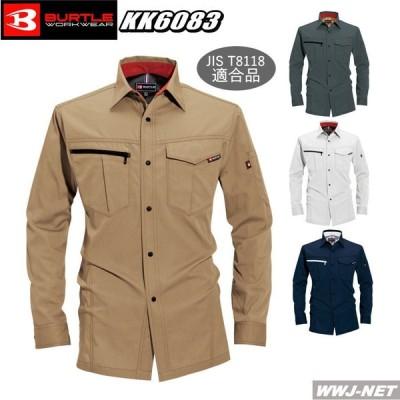 作業服 作業着 幅広いワークシーンに対応可能のペアシリーズ 制電 長袖シャツ オールシーズン kk6083 バートル