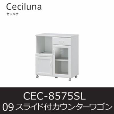 スライド付きカウンターワゴン セシルナ09 CEC-8575SL キッチンラック キャビネット 食器棚 キャスター付
