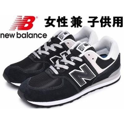 訳あり品 ニューバランス GC574 25.0cm US7.0  ブラック GC574GK BLK(K) 女性用兼子供用 NEW BALANCE (nb232)