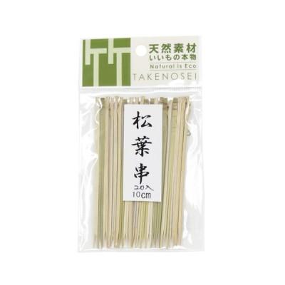 竹の精 松葉串 青10cm 20本入 HA−0052│使い捨て容器・食器 割り箸・使い捨てカトラリー 東急ハンズ