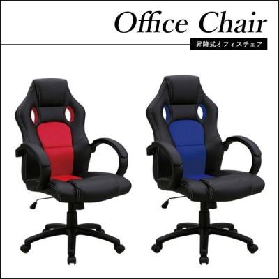 オフィスチェア リクライニングチェア パソコンチェア チェア メッシュ ハイバック キャスター付き 書斎椅子 ブルー レッド