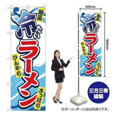のぼり旗 冷たいラーメン SNB-4983(三巻縫製 補強済み)