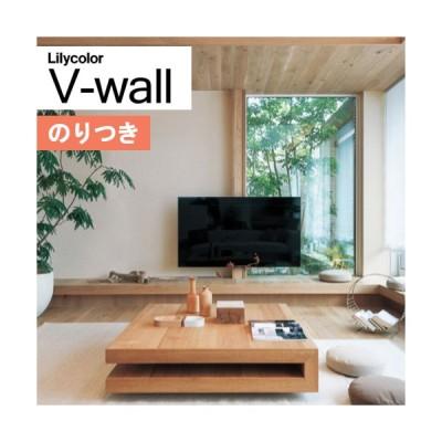 壁紙 のり付き壁紙 クロス リリカラ V-wall 和 LV-1196 LV-1197 LV-1198 LV-1199 【3m以上1m単位での販売】