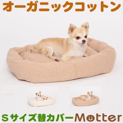 犬 ベッド オーガニックコットン 接結ドット柄スクエア ベッド Sサイズ 替カバーのみ