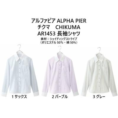 アルファピア ALPHA PIER チクマ CHIKUMA AR1453 長袖シャツ 5号〜17号