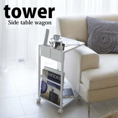 ◎★ 山崎実業 サイドテーブルワゴン tower タワー ホワイト ST-C WH シンプル 机 スマート インテリア雑貨 ラック