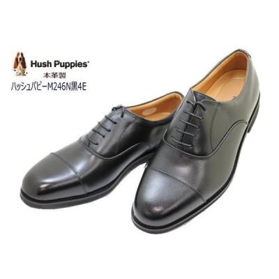 ビジネスシューズ メンズ ハッシュパピー M246N黒 4E幅広  軽量 本革 紳士靴 通勤靴  冠婚葬祭 フォーマルシューズ
