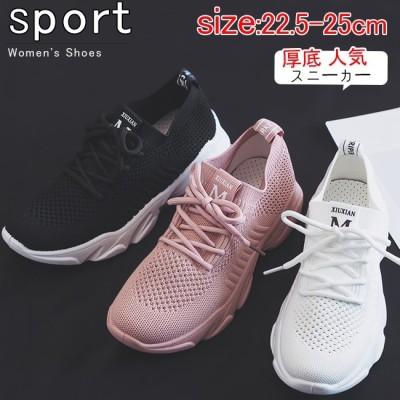 厚底スニーカー 韓国ファッション レディース シューズ 靴 軽量 通気性 カジュアル 運動用