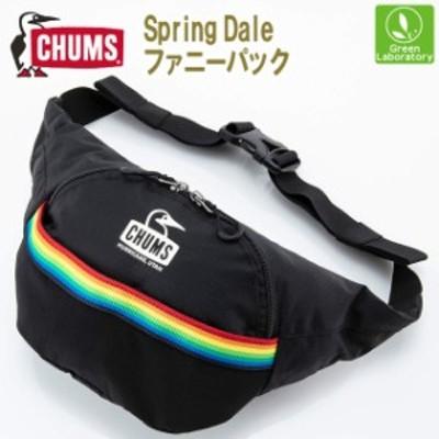 チャムス CHUMS 10%OFF&メール便送料無料! スプリングデールファニーパック Spring Dale Fanny Pack