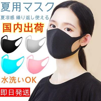 即日国内発送最安値!夏用マスク冷感カジュアルファッション型マスク 洗える マスク 夏凉感 繰り返し使える 涼しいマスク 布 おしゃれ 抗菌 男女大人用 UVカット 多機能 3D立体マスク