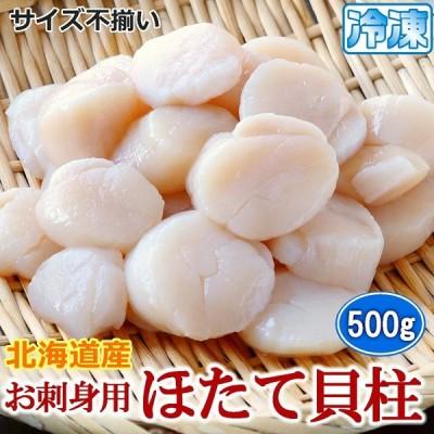 ほたて貝柱 刺身用 北海道産 500g 帆立貝柱玉 サイズ不揃い わけあり ホタテ 海鮮