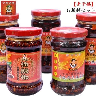 老干媽 油辣椒(風味鶏油/辣三丁/肉絲豆鼓/香辣脆/干扁肉)5種類セット