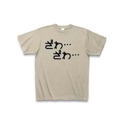 ざわ…ざわ… Tシャツ(シルバーグレー)