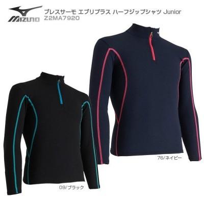 MIZUNO ミズノ ジュニア アンダーシャツ ドライ 子供用 <2019> ブレスサーモ ハーフジップシャツ Junior Z2MA7920  旧モデル