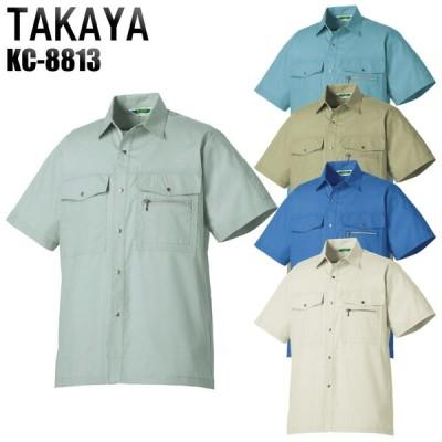 作業服 春夏用 作業着 半袖シャツ タカヤTAKAYAkc-8813