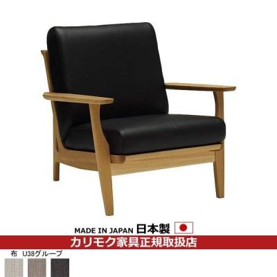 カリモク ソファ・1人掛け/ WU61モデル 平織布張 肘掛椅子 (COM オークD・G・S/U38グループ) WU6100-U38