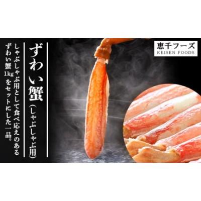 ずわい蟹(しゃぶしゃぶ用)約1kg 【ずわい蟹・ずわいガニ・ズワイガニ】