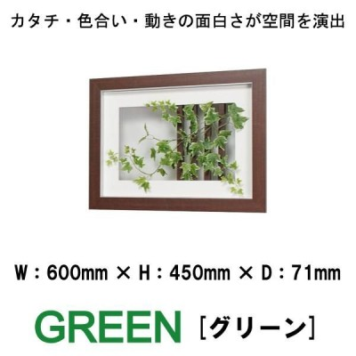 壁掛けインテリアパネル オブジェ 葉 リーフ GREEN IN3095 カタチ・色合い・動きの面白さが空間を演出