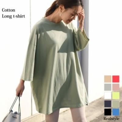 選べる10色★7分袖ビッグシルエットコットンロングTシャツ レディース 長袖 ティーシャツ 大きいサイズ 春 トップス 七分袖 カットソー