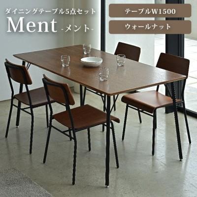 【本日ポイント10%】ダイニングテーブルセット ダイニング5点セット メント MENT 4人掛 北欧 家具