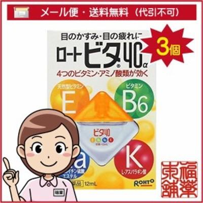 【第3類医薬品】ロートビタ40α 12ml×3個 [ゆうパケット・送料無料] 「YP30」