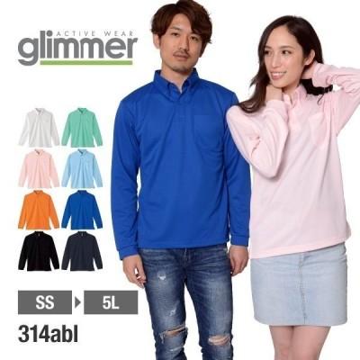 ポロシャツ 長袖 Glimmer グリマー 4.4オンス ドライボタンダウン 長袖ポロシャツ 314abl ドライ 吸汗 速乾 父の日 通学 通勤 ビズポロ ユニフォーム SS-LL