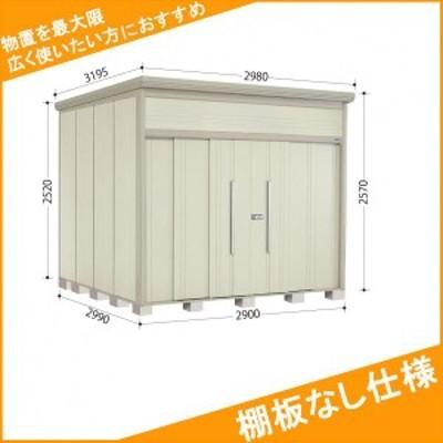 物置 屋外 おしゃれ タクボ物置 JN/トールマン 棚板なし仕様 JN-2929 一般型 標準屋根 『追加金額
