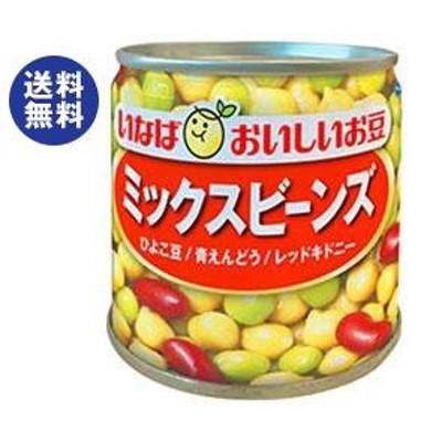 送料無料  いなば食品  ミックスビーンズ  110g缶×24個入