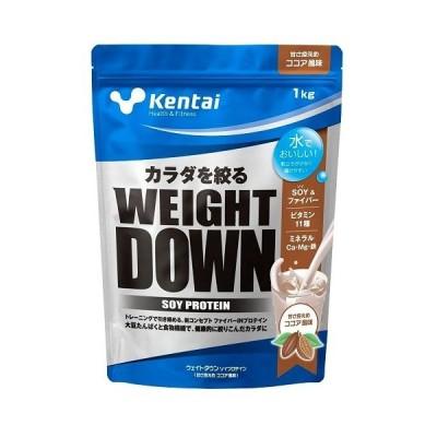 ウエイトダウン ソイプロテイン 1kg ココア風味 K1240 ケンタイ 減量 引き締め 水で溶ける WEIGHT DOWN SOY PROTEIN