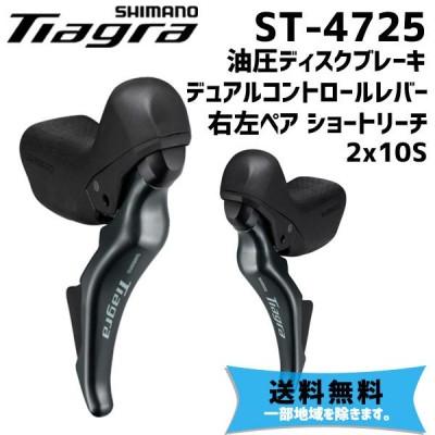 SHIMANO シマノ ST-4725 油圧ディスクブレーキ デュアルコントロールレバー 右左ペア 2×10S スモールハンド用 送料無料 一部地域は除く